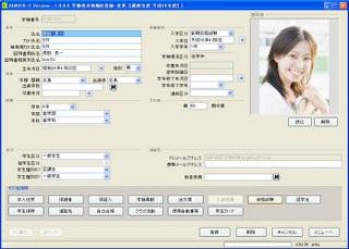 GakusekiUpdate_320x2291.jpg